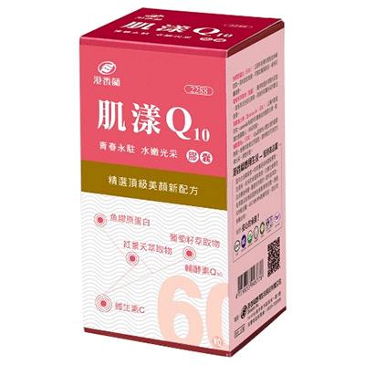肌漾Q10膠囊