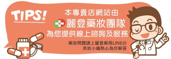 麗登藥妝 – 港香蘭應用生技