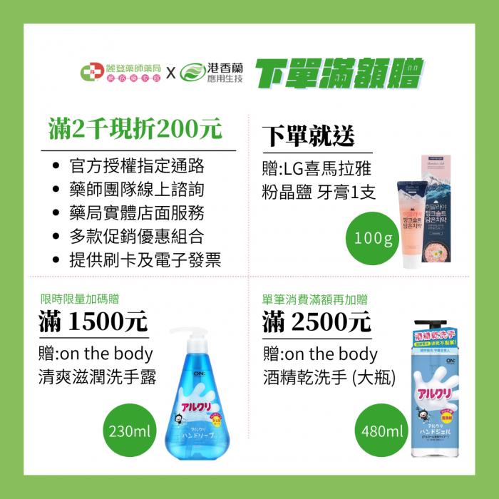 港香蘭202110活動